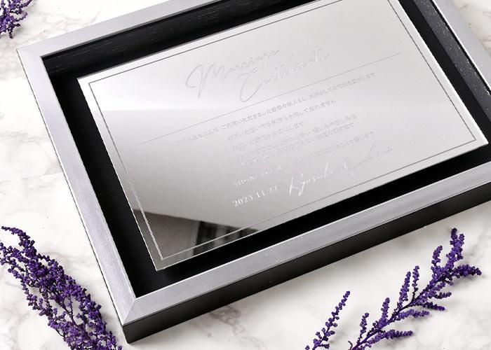 シルバーの輝きが美しい、誓う姿もうつしだされるミラータイプの結婚証明書