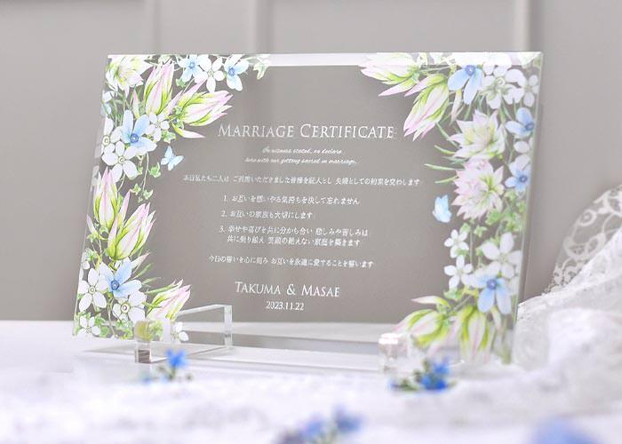 ガラスの結婚証明書 ブルースター