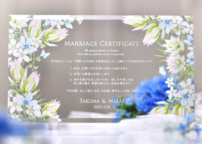 ガラスの結婚証明書 ブルースターアップ