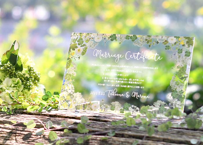 明るくみずみずしい植物柄のオリジナルグラフィックデザインを施したクリアガラスの結婚証明書
