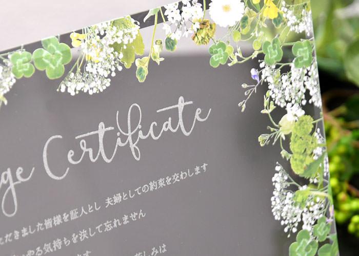 ガラスの結婚証明書 グリーンフロレットアップ