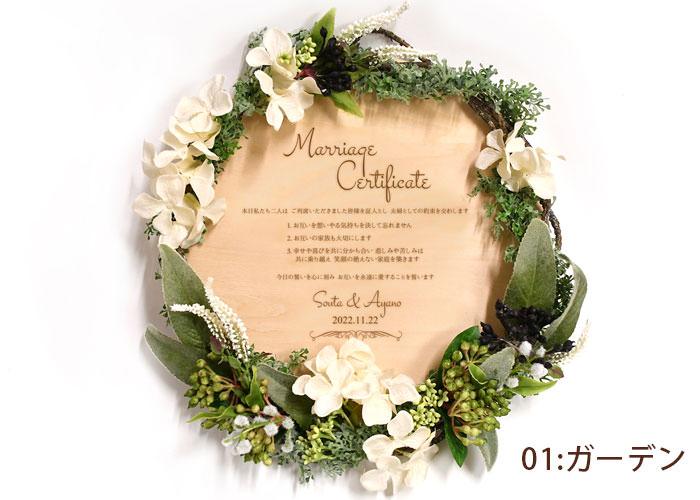 結婚証明書 木製レーザー刻印タイプ「リース」アレンジ01