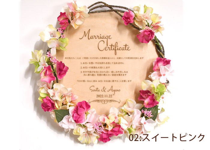 結婚証明書 木製レーザー刻印タイプ「リース」アレンジ02