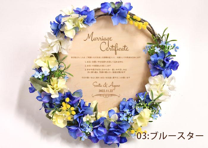 結婚証明書 木製レーザー刻印タイプ「リース」アレンジ03