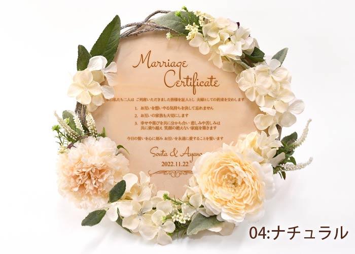 結婚証明書 木製レーザー刻印タイプ「リース」アレンジ04