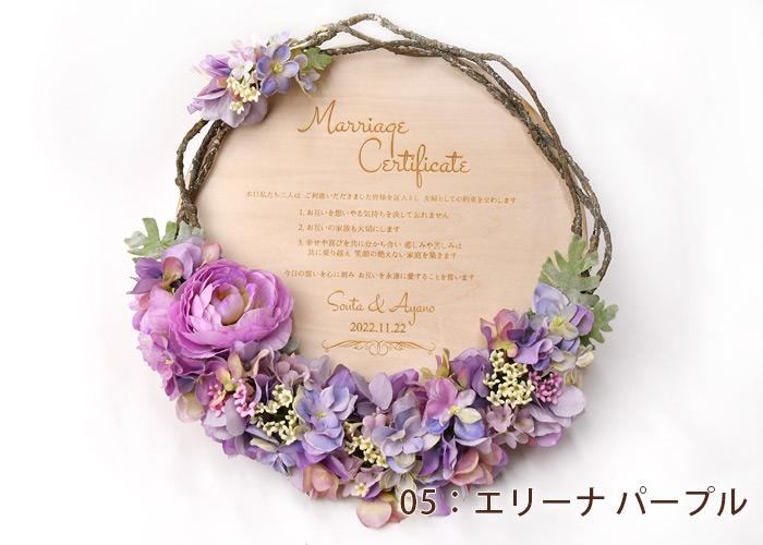 結婚証明書 木製レーザー刻印タイプ「リース」アレンジ05