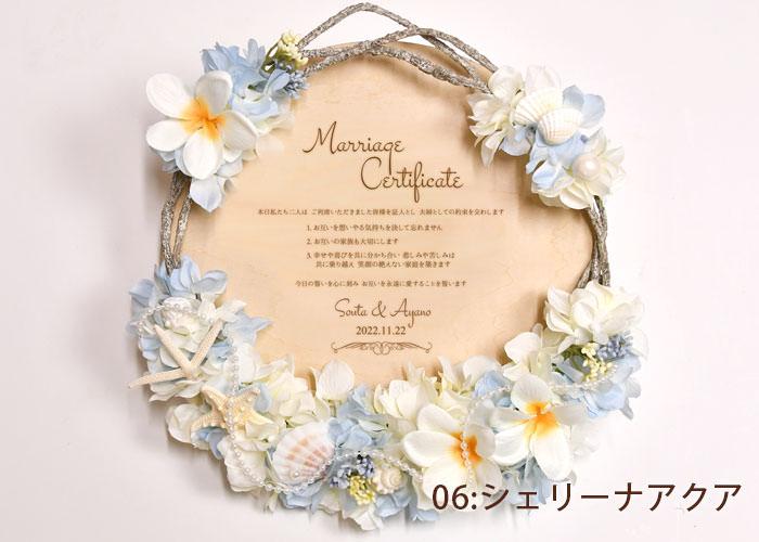 結婚証明書 木製レーザー刻印タイプ「リース」アレンジ06