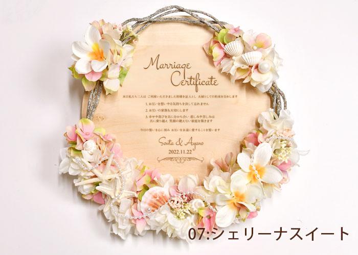 結婚証明書 木製レーザー刻印タイプ「リース」アレンジ07