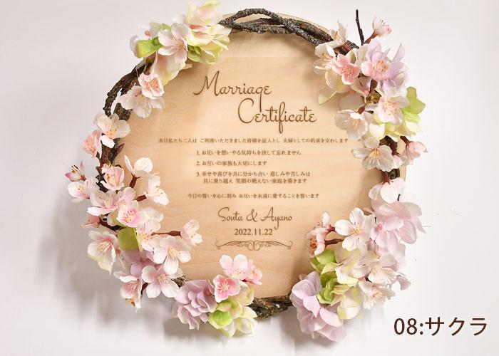 結婚証明書 木製レーザー刻印タイプ「リース」アレンジ08