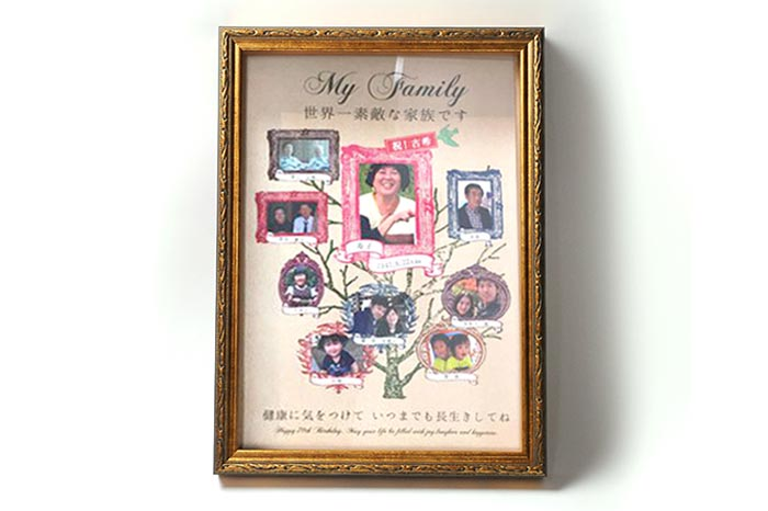 ファミリーツリーを長寿祝いに家系図をあらわる記念品