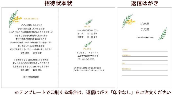 招待状手作りセットルフレテンプレートイメージ