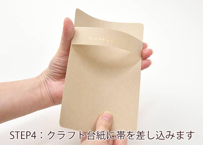 招待状手作りセットローズ・マダー手作りSTEP4