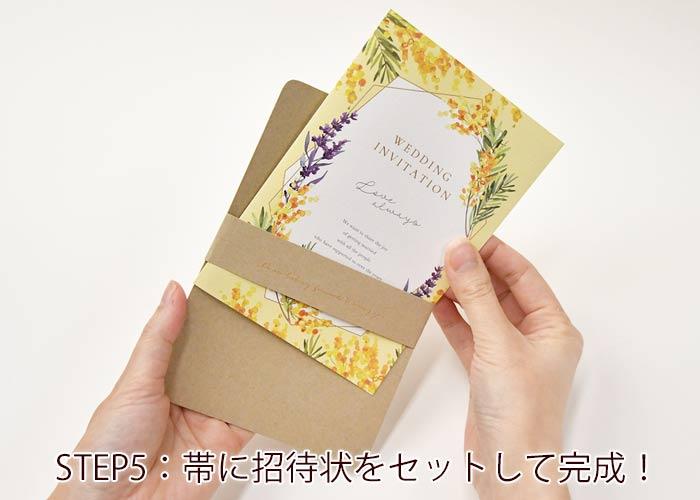 招待状手作りセットルフレ手作りSTEP5