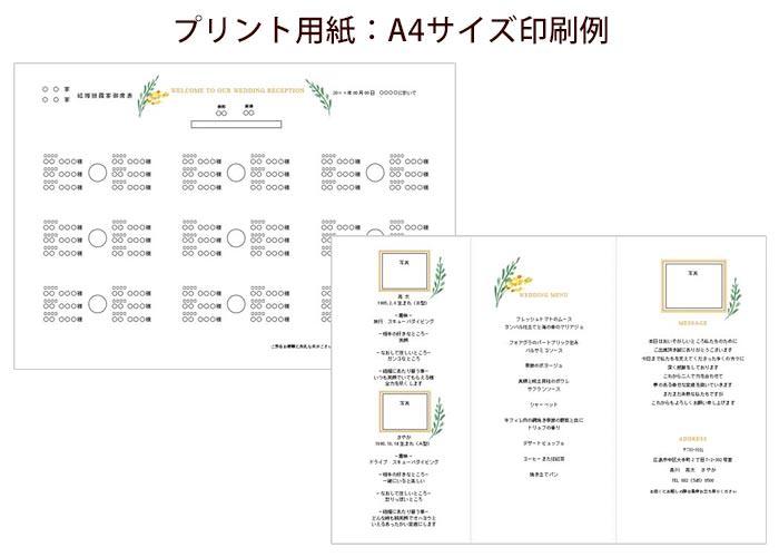 席次表手作りセットルフレA4サイズ印刷例