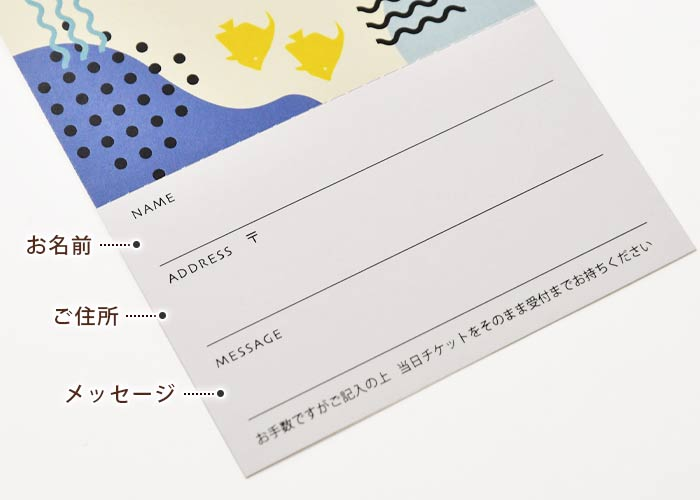 ゲストカードにはお名前ご住所メッセージを記入する欄があります