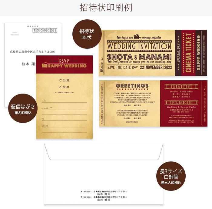 チケット風招待状シネマ印刷例