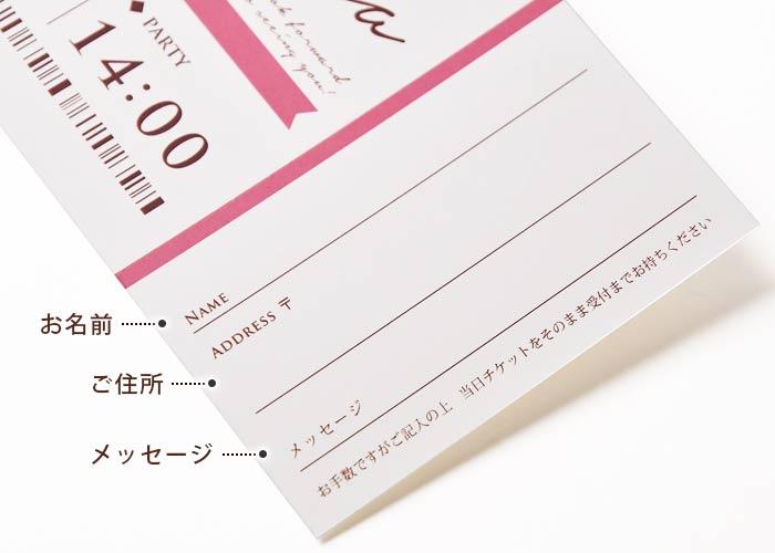 ゲストカードはお名前ご住所メッセージのご記入欄があります