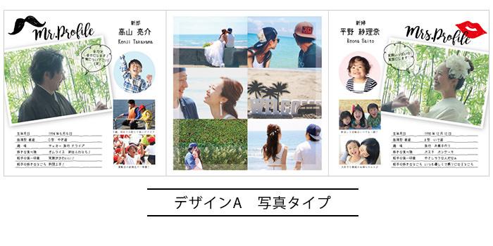 プロフィールブックイメージ1