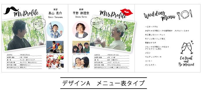 プロフィールブックイメージ2
