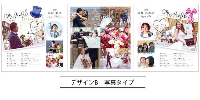 プロフィールブックイメージ3