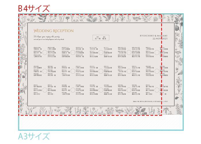 ボタニカルmono席次表はA3より小さくB4より大きい420×257mm