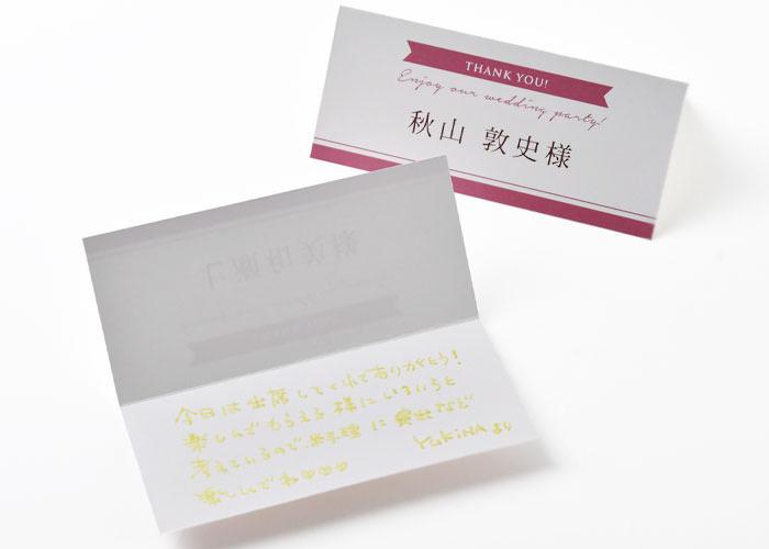 ゲストひとりひとりに手書きのメッセージでおもてなし