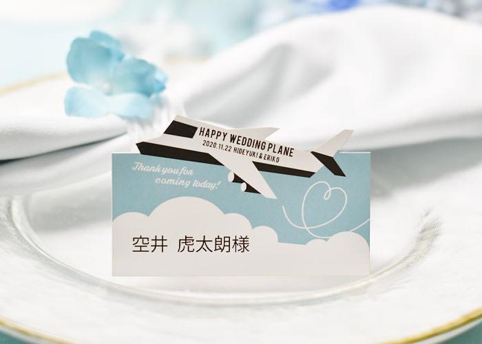 結婚式のゲストテーブルを華やかにするデザインカット席札「飛行機」