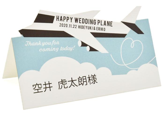 デザインカット席札「飛行機」正面