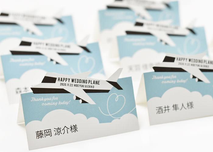 デザインカット席札「飛行機」少人数婚にもうれしい小ロット受付可能