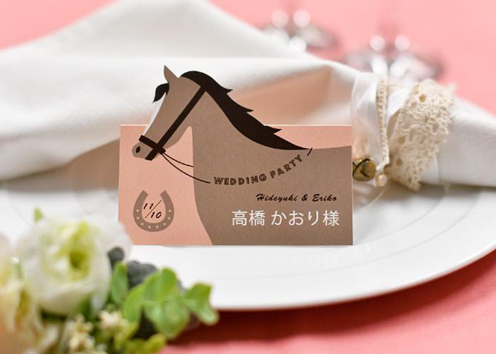 結婚式のゲストテーブルを華やかにするデザインカット席札「馬」