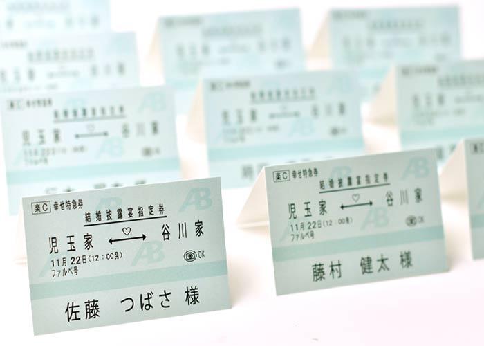 新幹線チケット風席札(二つ折りタイプ)