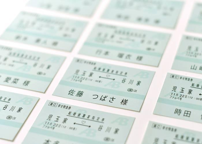 新幹線チケット風席札(カードタイプ)