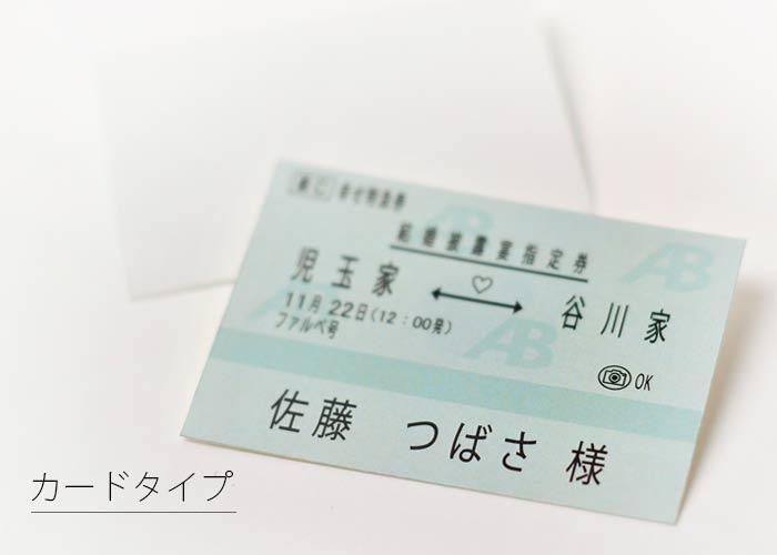 新幹線チケット風席札カードタイプ