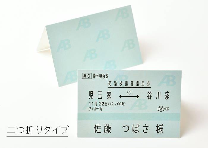 新幹線チケット風席札二つ折りタイプ