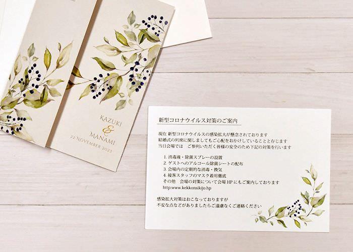 延期 招待 状 結婚 式
