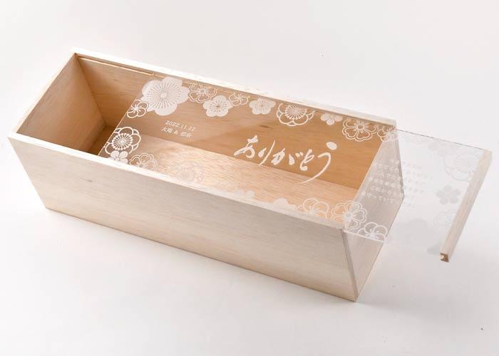 中身を取り出した後の木箱も宝物箱として使っていただけます