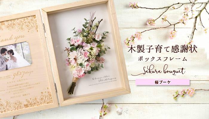 子育て感謝状 ボックスフレーム「桜ブーケ」イメージ