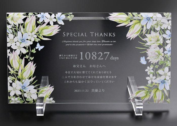 ガラスのプレートにオリジナルの感謝の言葉を刻印できます