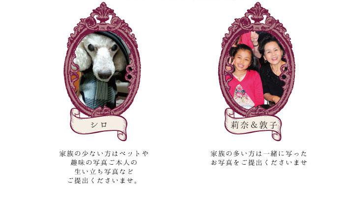 家族やペットの写真も