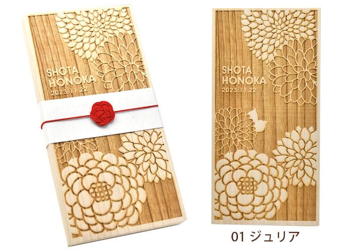 名入れ桐箱感謝箸デザイン01