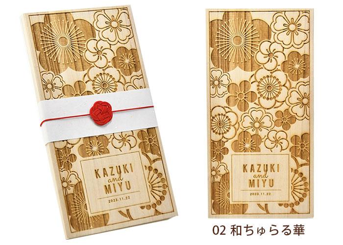 名入れ桐箱感謝箸デザイン02