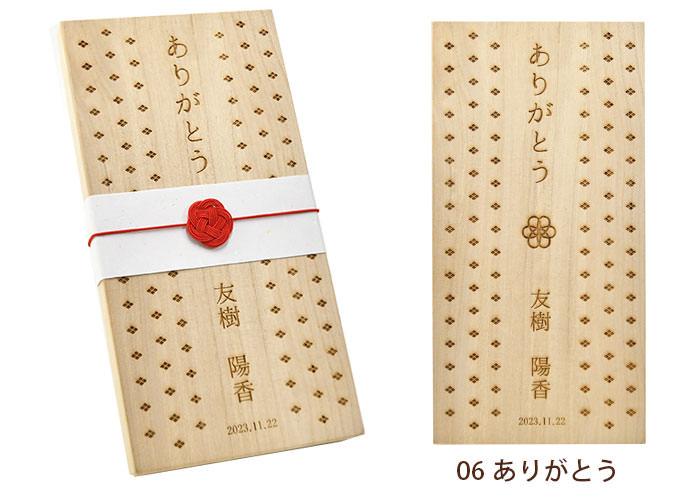 名入れ桐箱感謝箸デザイン06
