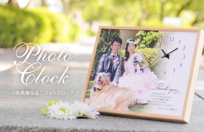 「写真時計・フォトクロック」(時計) 結婚式両親へのプレゼント