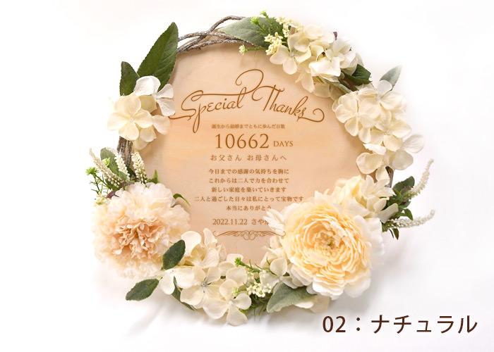 フラワー木製リース/レーザー彫刻子育て感謝状02