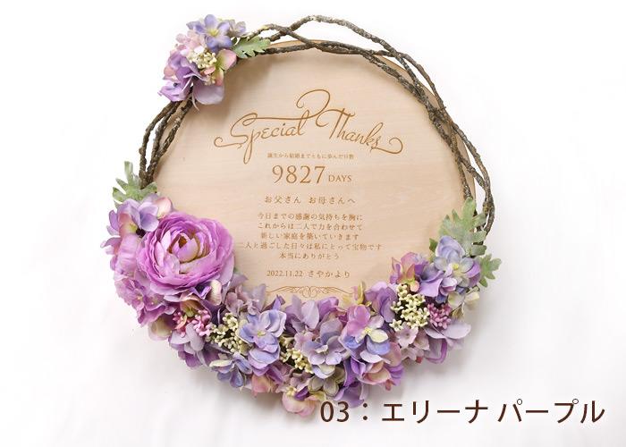 フラワー木製リース/レーザー彫刻子育て感謝状03