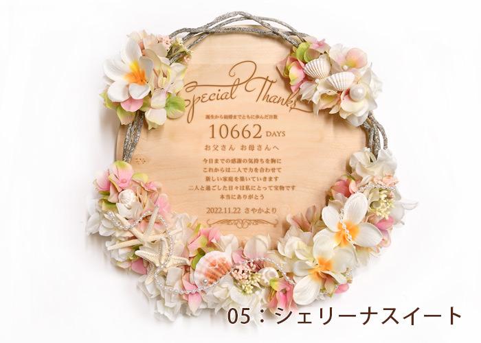 フラワー木製リース/レーザー彫刻子育て感謝状05