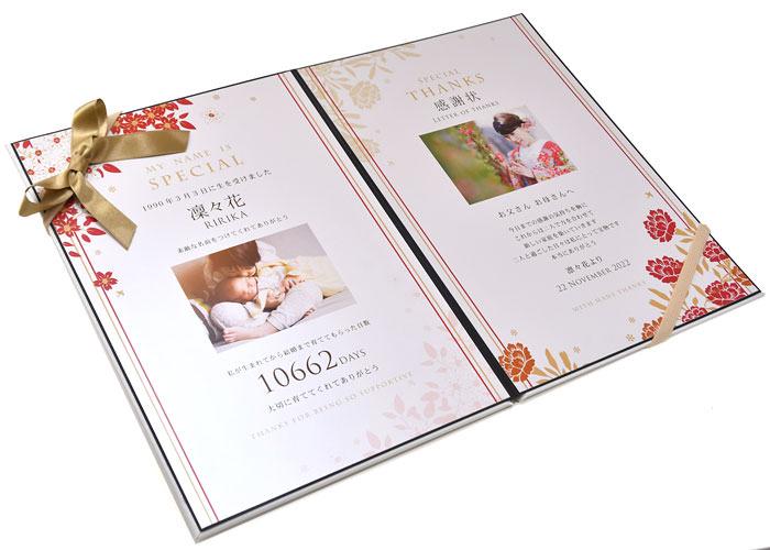 両親プレゼントメモリアルホワイトデザイン2