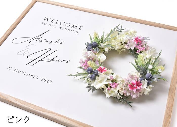 お花アレンジウェルカムボード「ブランリース」ピンク