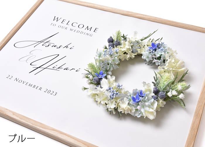 お花アレンジウェルカムボード「ブランリース」ブルー