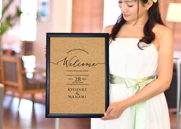 お名前、結婚式の日付、曜日入り